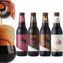 【チョコレートビール 4種4本 飲み比べセット】話題の黒ビール、チョコビール全種詰め合わせ <バレンタイン限定クラフトビール> 結婚…
