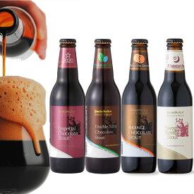 【チョコビール 4種類4本 飲み比べセット】サンクトガーレン、話題の黒ビール チョコレートビール全種詰め合わせ <バレンタイン限定クラフトビール>あす楽。本州送料無料。結婚・出産内祝い各種のし、バレンタイン・誕生日ギフトプレゼントシール対応