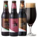 <限定 チョコレートビール 3種3本 飲み比べセット> 話題の黒ビール、チョコビール詰め合わせ。バレンタインお薦めクラフトビール 【…