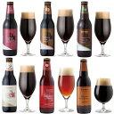 チョコビール 4種類入 フレーバー クラフトビール 6種6本 飲み比べセット【本州送料無料】【あす楽】チョコレートビール全種入 地ビー…