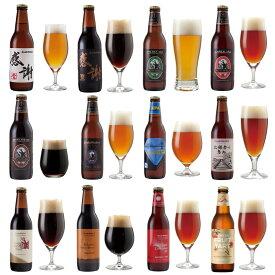 サンクトガーレン クラフトビール 12種 飲み比べセット <感謝ビール、世界一のIPAビール、ペールエール、冬限定アップルシナモンエール、ほか 地ビール詰め合わせ>【あす楽】【本州送料無料】結婚・出産 内祝い各種のし、誕生日ギフトシール対応