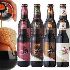 サンクトガーレン【チョコレートビール 4種8本 飲み比べセット】話題の黒ビール チョコビール全種詰め合わせ <バレンタイン限定クラフトビール>あす楽。本州送料無料。結婚・出産内祝い各種のし、バレンタイン・誕生日ギフトプレゼントシール対応