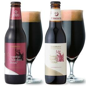 チョコレートビール < 紅白ラベル チョコビール 2種2本 詰め合わせ> インペリアルチョコレートスタウト、スイートバニラスタウト各1本 飲み比べセット【サンクトガーレン】【あす楽】内祝のし、誕生日・バレンタインギフトシール対応