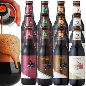 【チョコビール 4種12本 飲み比べセット】 話題の黒ビール、チョコレートビール全種詰め合わせ <バレンタイン限定クラフトビール> 結婚・出産内祝い各種のし、バレンタイン・誕生日ギフトプレゼントシール対応。あす楽
