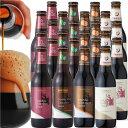 【チョコビール 4種24本 飲み比べセット】 話題の黒ビール、チョコレートビール全種詰め合わせ <バレンタイン限定ク…