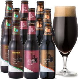 <限定 チョコレートビール 3種12本 飲み比べセット> 話題の黒ビール、チョコビール詰め合わせ。バレンタインお薦めクラフトビール 【本州送料無料】【あす楽】サンクトガーレン。内祝いのし、バレンタイン・誕生日ギフトプレゼントシール対応