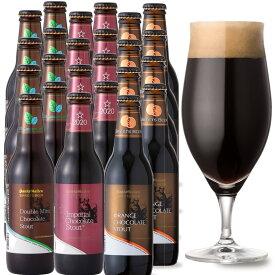 サンクトガーレン<限定 チョコレートビール 3種24本 飲み比べセット> 話題の黒ビール、チョコビール詰め合わせ。バレンタインお薦めクラフトビール【業務箱】【本州送料無料】【あす楽】内祝いのし、バレンタイン・誕生日ギフトプレゼントシール対応