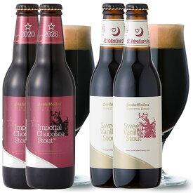 チョコレートビール < 紅白ラベル チョコビール 2種4本 詰め合わせ> インペリアルチョコレートスタウト、スイートバニラスタウト各2本 飲み比べセット【サンクトガーレン】【あす楽】内祝のし、誕生日・バレンタインギフトシール対応