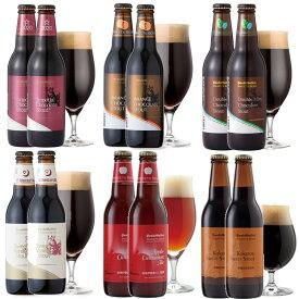 チョコビール 全種入 フレーバー クラフトビール 6種12本 飲み比べセット【本州送料無料】【あす楽】地ビール 詰め合わせ チョコレートビール <結婚・出産 内祝い各種のし、誕生日・バレンタインシール対応> サンクトガーレン