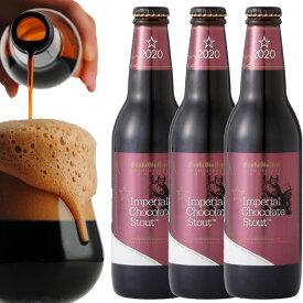 チョコレートビール【インペリアルチョコレートスタウト 3本 詰め合わせセット】濃厚ビターな高カカオ風味のチョコビール <サンクトガーレン> 内祝い各種のし、誕生日・バレンタインシール対応