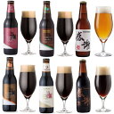 チョコビール 感謝ビール 6種6本 クラフトビール 飲み比べセット【本州送料無料】【あす楽】チョコレートビール全種入…