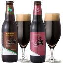 チョコレートビール < 王道 & 限定 チョコビール 2種2本 詰め合わせ> インペリアルチョコレートスタウト、ダブルミ…