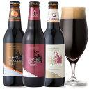 <チョコレートビール 3種3本 飲み比べセット> インペリアルチョコレートスタウト、オレンジチョコレートスタウト、…