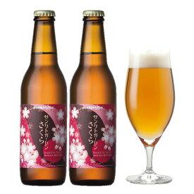 <春限定ビール>本物の桜の花でつくったクラフトビール【サンクトガーレン さくら 2本 詰め合わせ】桜餅のような香りと味わいの地ビール【本州送料無料】【あす楽】退職 御礼 ギフト や お花見にも。内祝い各種のし、誕生日シール対応