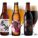 <春の門出を祝うクラフトビールギフト>さくらビール、感謝ビール 3本セット【本州送料無料】【あす楽】退職 御礼 ギフト、お花見にも…