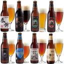 感謝ビール入 クラフトビール 8種8本 飲み比べセット <夏限定 湘南ゴールド、世界一のIPAビール、ペールエールほか 地ビール詰め合わ…