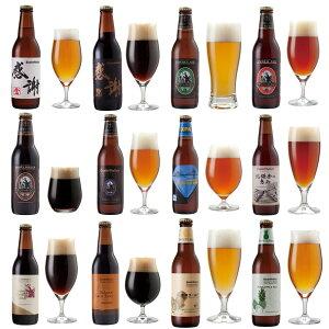 クラフトビール 飲み比べセット 12種24本 業務箱 <感謝ビール、IPAビール、湘南ゴールド、パイナップルエールほか 地ビール 詰め合わせ>【あす楽】【本州送料無料】誕生日プレゼント・父