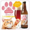 「肉球」味のビール2本セット【2018年4月1日エイプリルフール限定販売】