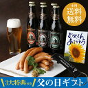 【父の日3大特典付き】厚木ハムのウインナー、ソーセージ&金賞地ビール 飲み比べセット【本州送料無料】クラフトビール飲み比べとおつ…