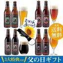 【父の日3大特典付き】金賞地ビール(クラフトビール)飲み比べ 4種8本 詰め合わせギフト【本州送料無料】