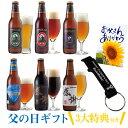 父の日プレゼント【父の日3大特典付ギフト】感謝ビール入 地ビール6種6本 詰め合わせ クラフトビール飲み比べセット<世界一のIPAビー…