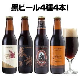 <チョコ麦芽使用>黒ビール4種4本飲み比べセット【本州送料無料】【あす楽】クラフトビール 地ビール