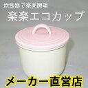 おはよう日本 手間いらず 楽楽エコカップ(ピンク)定形外郵便にて送料無料 楽々エコカップ NHK 有田焼 離乳食…