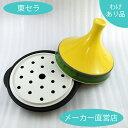 【『理由(わけ)あり』IHパオ型タジン鍋(すのこ付)色彩】蒸し料理 タジン鍋 日本製 IH対応 時短 蒸し野菜 ダイ…