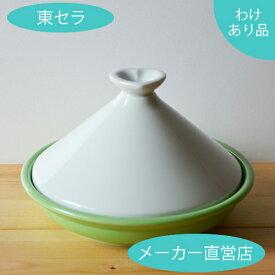 有田焼 タジン鍋 レンジ専用タジン鍋(グリーン) 『理由(わけ)あり』有田焼 波佐見焼 生活便利食器