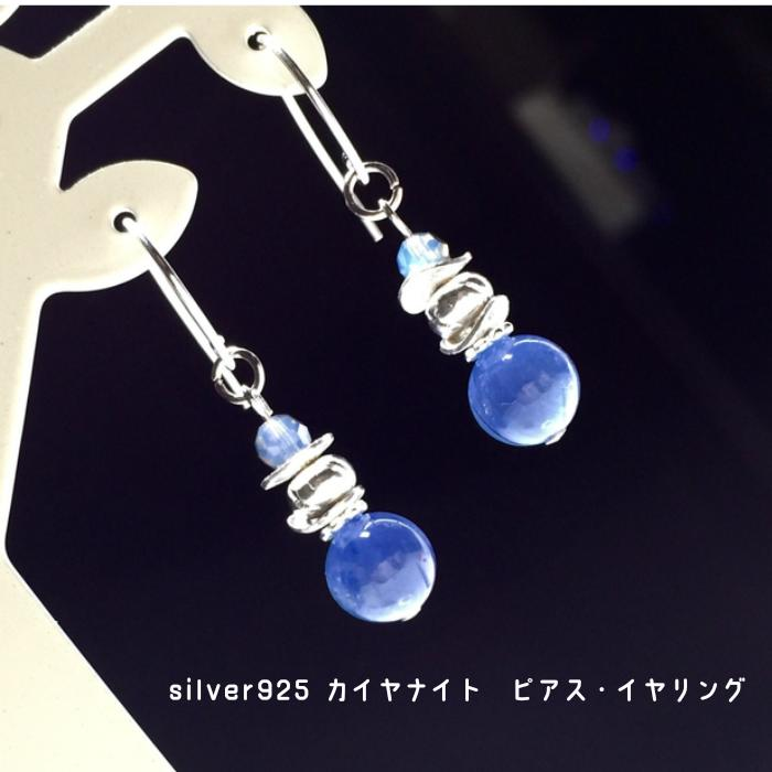 silver925 カイヤナイト ピアス・イヤリング