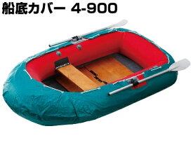 アキレス(ACHILLES)☆ローボート用船底カバー(ビニロン帆布製)4-900【お取り寄せ商品】【送料590円 1万円以上送料無料(北・沖 除く)】
