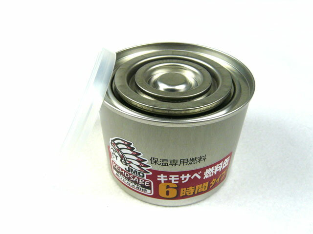 【あす楽対応】ジェイモ(JMO)☆キモサベシリーズ 燃料缶(6時間タイプ)【送料590円 1万円以上送料無料(北・沖 除く)】