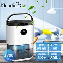 【スーパーDEAL・30倍ポイント】KLOUDIC 除湿機 小型 除湿器 コンパクト 軽量 梅雨対策 カビ防止 部屋干し 2.3L大容量…