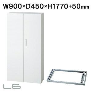 お勧め 設置迄 スチール保管庫 プラス 両開き保管庫 ホワイト L6-180A W4 上質本格派 W900×D450×H1770+50 ベース付