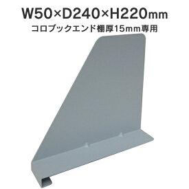 カルテラック 用 アールエフヤマカワ ブックエンド 汎用 5枚入 RFMCSBE-JI15BL(代引決済不可商品)