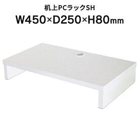 机上PCラックSH W450 ホワイト SHPC-45W 机上整理 パソコン台 机上台 ラック 机上ラック パソコン置き PCラック (代引決済不可商品)