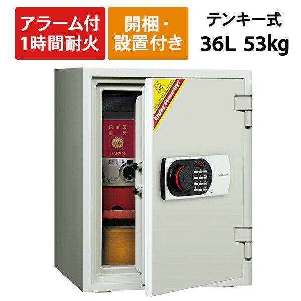 diplomat ディプロマット社 家庭&オフィス用 デジタルテンキー式 耐火金庫 容量36L 530EN88WR アラーム付 耐火・耐水 一戸建て階上設置付 ¥2000-含んでいます」(代引決済不可商品)