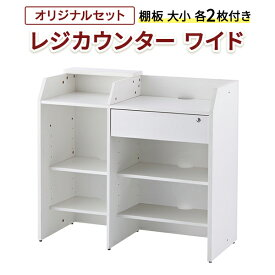 追加棚板付・大小各2枚セット レジカウンター レジ台 W1099 受付カウンター ワイド木製ホワイトRFRGCW-WH t1t2