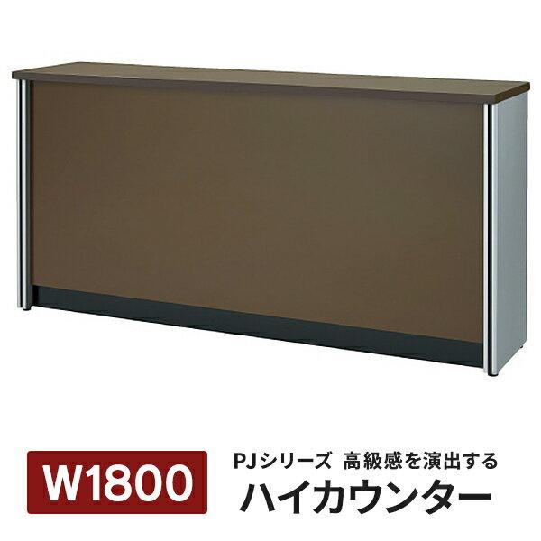 【好評・設置まで】受付 カウンター ハイカウンター 1800mm PJ-HC18 ダークブラウン(代引決済不可商品)
