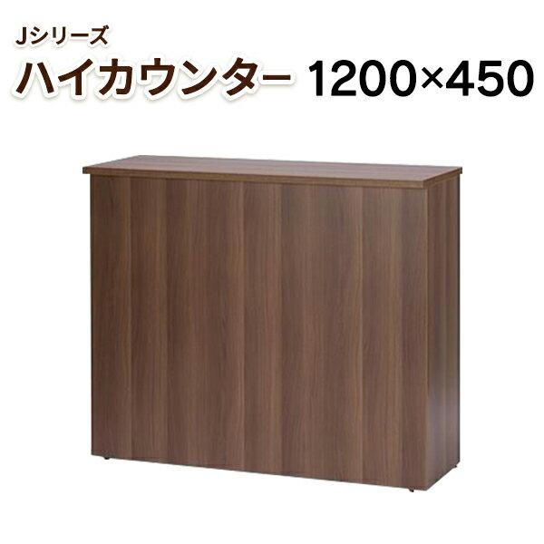 受付カウンター R・F ヤマカワ ハイカウンター 1200xD450 人気のウォルナット色 RFHC-1200DM