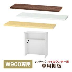 ハイカウンター棚板 W900用(本体別売) 受付カウンター用部品 棚板 RFHC-900用 3色 RFHC-900-OPT