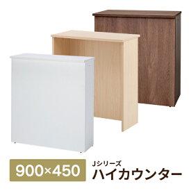 【事業所様お届け 限定商品】 消毒・水拭きOK! [Jシリーズ] 高級材質 受付カウンター ハイカウンター W900×D450 3color 上質で組立易い 材質(表面)はすべて丈夫で美しい「メラミン樹脂化粧板」 RFHC-900