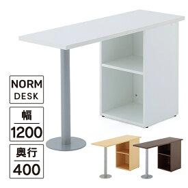 ノルム サイドテーブル 幅1200×奥行400 ホワイト/ナチュラル/ダーク Z-RFST-1240 脇机 サイドデスク オフィス家具 (代引き不可)