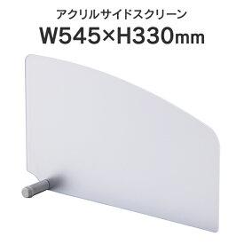 アクリルサイドスクリーン W545×H330 Z-BF1006J2 デスクトップパネル 間仕切り パーテーション 置き型 自立型 目隠し サイドスクリーン 半透明 (代引決済不可商品)