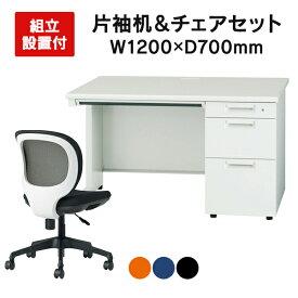 JS-127D-3 片袖スチールデスク 肘なしチェアセット 組立・設置迄 日本製 片袖机 PLUSス1200*700 JSシリーズ ホワイト