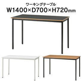 Garage ワーキングテーブル W1400×D700 3色 WG-147H パソコンデスク オフィスデスク 学習机 木製デスク シンプルデスク 勉強机 ワークデスク ワークテーブル