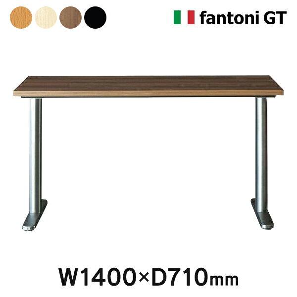 D700 Garage fantoni GT カラーデスク GT-147H 濃木目 1400×700タイプ 代引き可