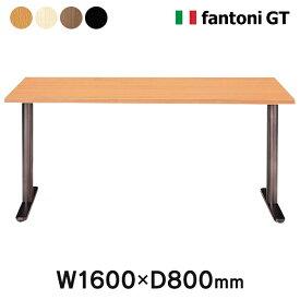 オフィス家具 Garage fantoni GTデスク 木目 T字脚 GT-168H G410228 木製デスク W1600×D800 パソコンデスク ワークデスク イタリア製