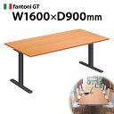 オフィス家具 Garage fantoni GTミーティングテーブル 木目 T字脚 GT-169H G410433 木製デスク W1600×D900 パソコン…