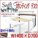オカムラ スイフト okamura swift インディケータ付き 昇降デスク スタンディングデスク(送料無料・基本設置・施工・テスト含む) swift 140...